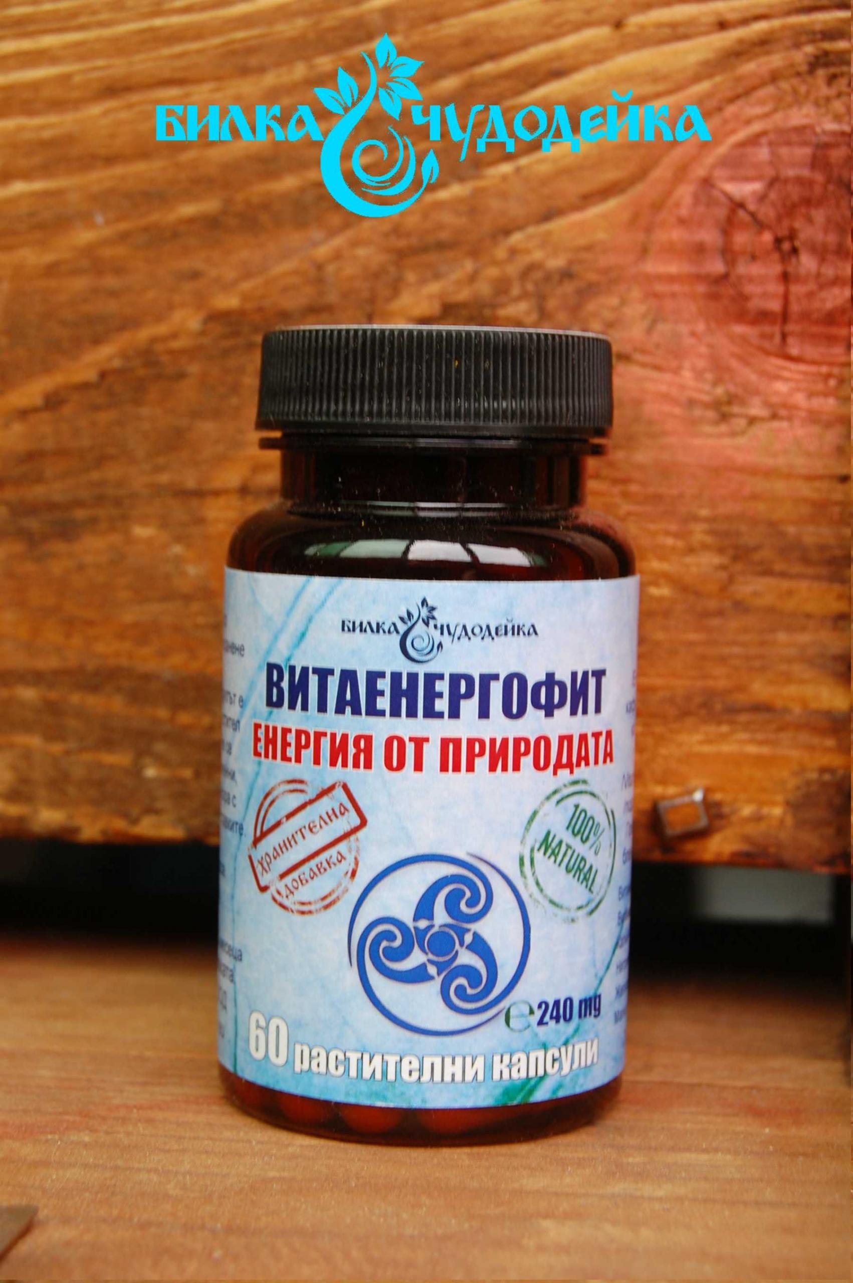 билкови капсули витаенергофит
