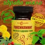токсиклинит - билкови капсули