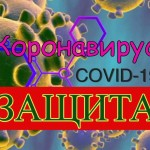 Коронавирус /COVID - 19/