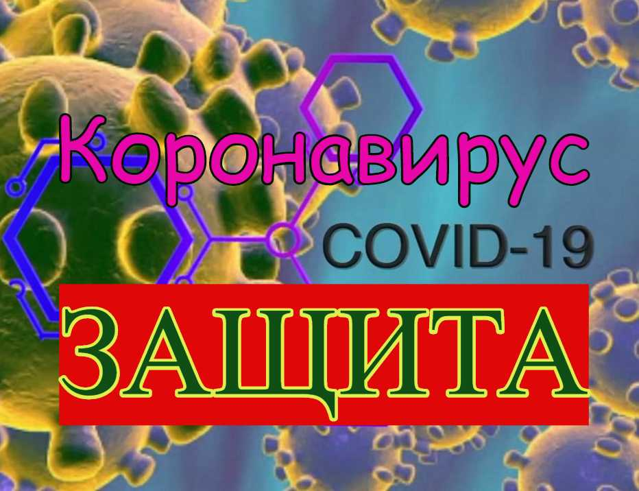 Коронавирус / COVID – 19 / ЗАЩИТА